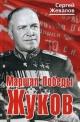 Маршал победы Жуков